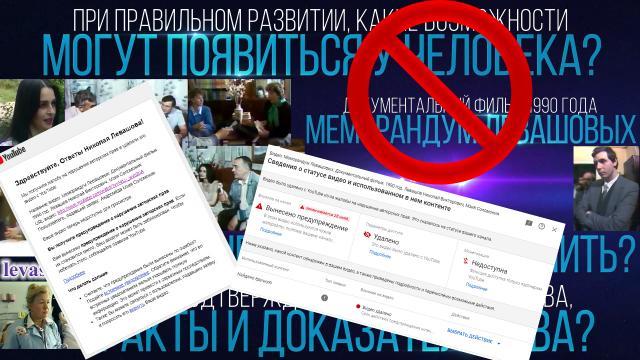 Удаление фильма Меморандум Левашовых с YouTube по заявлению Мзии