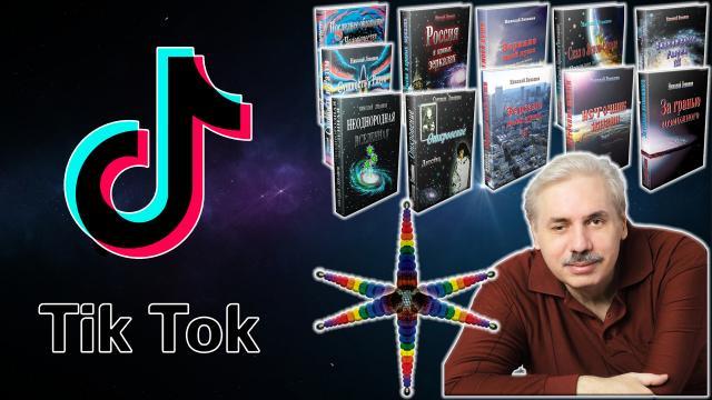 Появился канал на TikTok