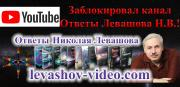 YouTube заблокировал канал Ответы Левашова Н.В.