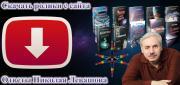 Скачать видеоролики с сайта