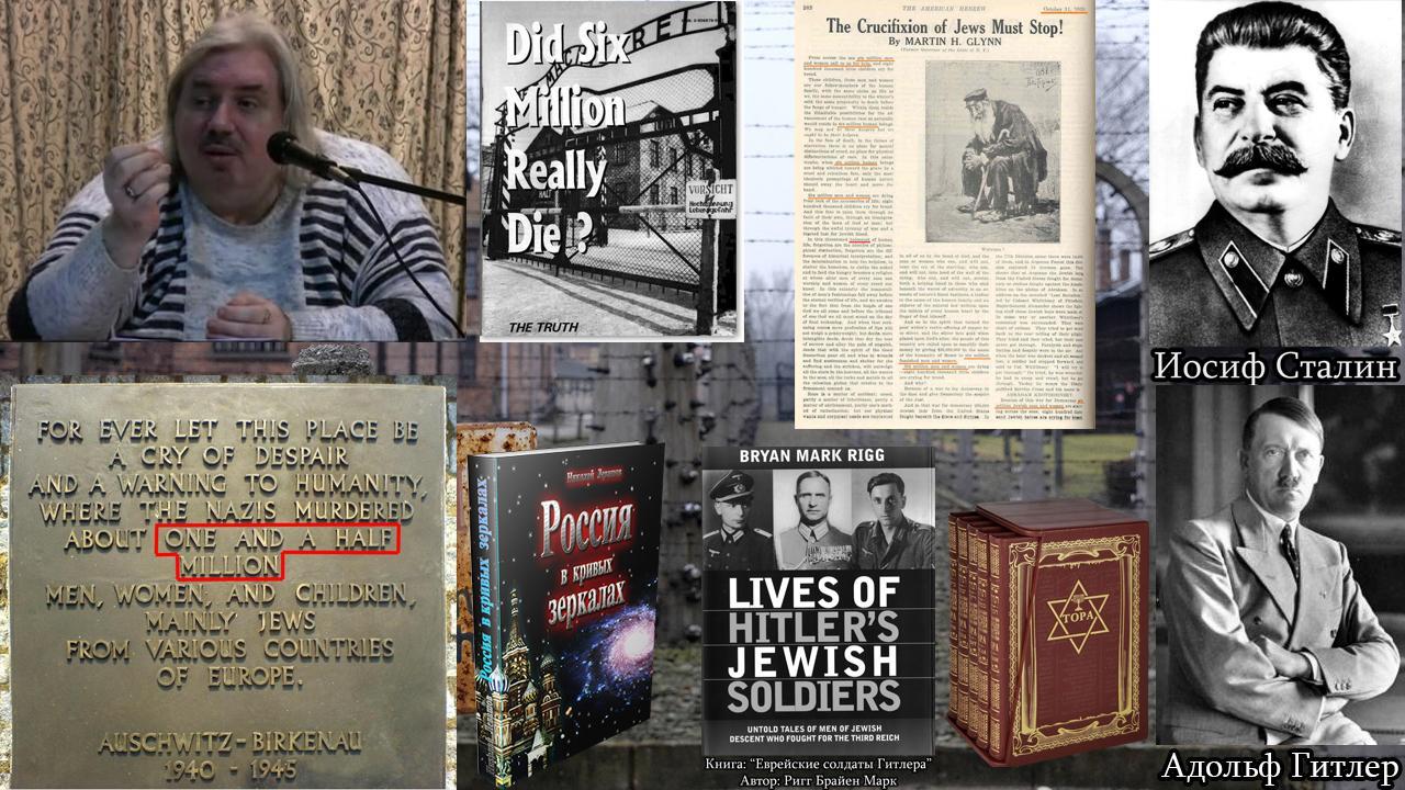 Холокост - афёра 20-го века, Гитлер – еврей, крематории, концлагеря, сжигание трупов (Левашов Н.В.)
