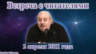 02.04.2011 - Встреча с читателями