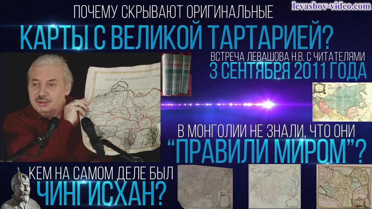 Какую войну проиграла Великая Тартария, каким был Чингисхан, карты на рисовой бумаге (Левашов Н.В.)