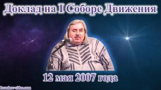 12.05.2007 - доклад на I Соборе РОД «ВЗВ»