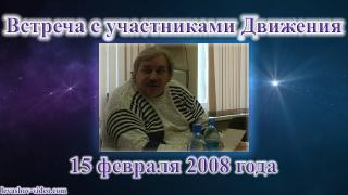 15.02.2008 - Встреча с участниками Движения