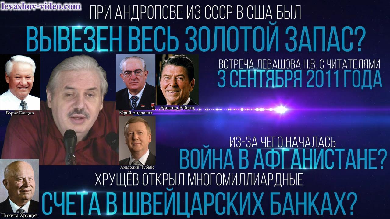 Из СССР был вывезен весь золотой запас, Хрущёв и счета членов политбюро, долги России (Левашов Н.В.)