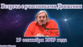 19.09.2009 - Встреча с участниками Движения